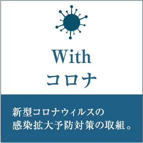 Withコロナ